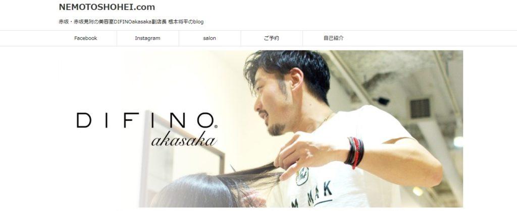 赤坂・赤坂見附の美容室DIFINO所属 根本将平の公式メディアNEMOTOSHOHEI.com