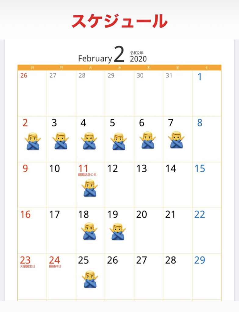 2月の出勤スケジュール